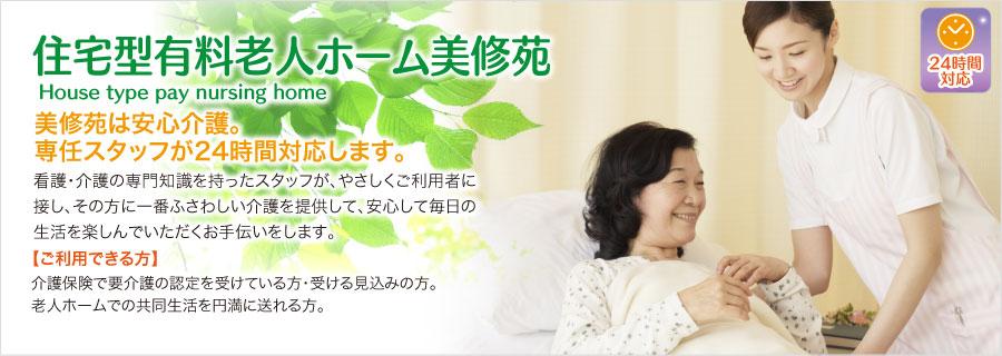 住宅型有料老人ホーム|美修苑。美修苑は安心介護。 専任スタッフが24時間対応します。