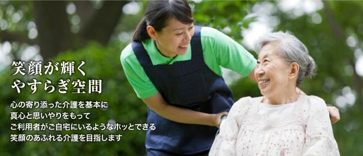 笑顔が輝くやすらぎ空間。心の寄り添った介護を基本に真心と思いやりをもって。ご利用者がご自宅にいるようなホッとできる笑顔のあふれる介護を目指します。